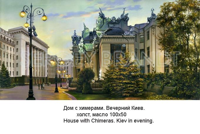 Дом с химерами.Вечерний Киев.jpg