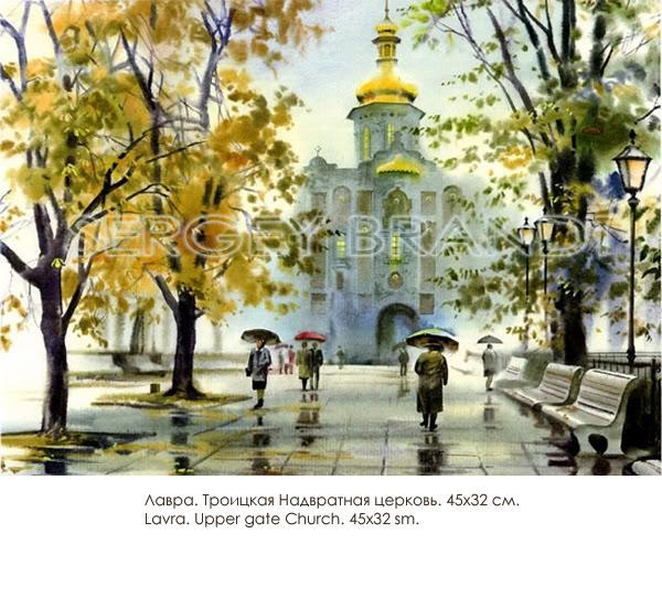 Лавра.Троицкая Надвратная церковь.jpg