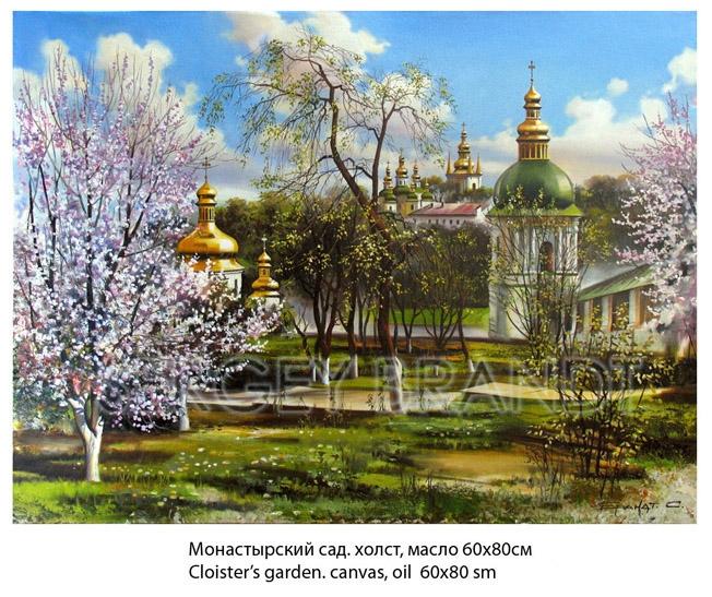 Монастырский сад.jpg