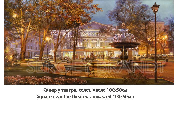 Сквер у театра.jpg