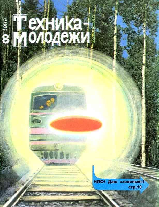 нло карелия 1985