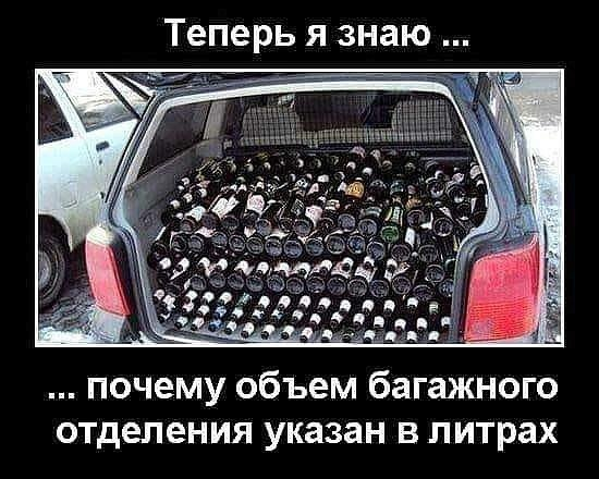 багажник-литры