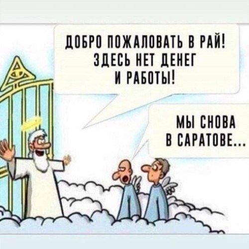 рай-саратов