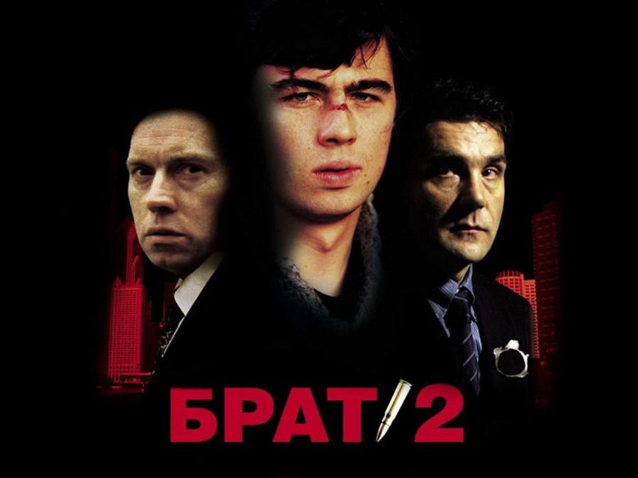 брат-2-постер