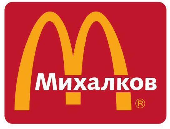 михдональдс