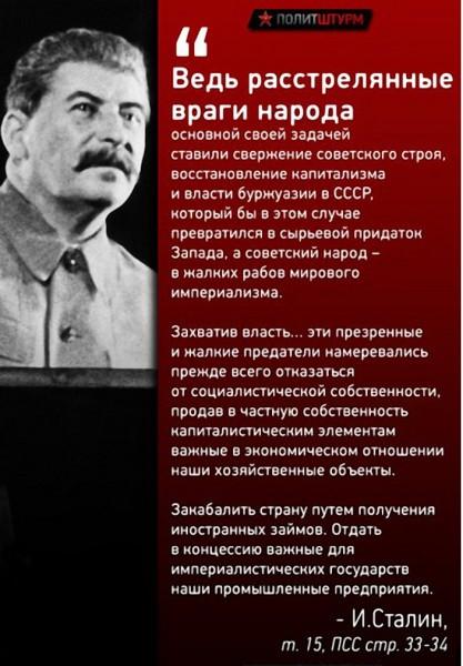 сталин о врагах народа