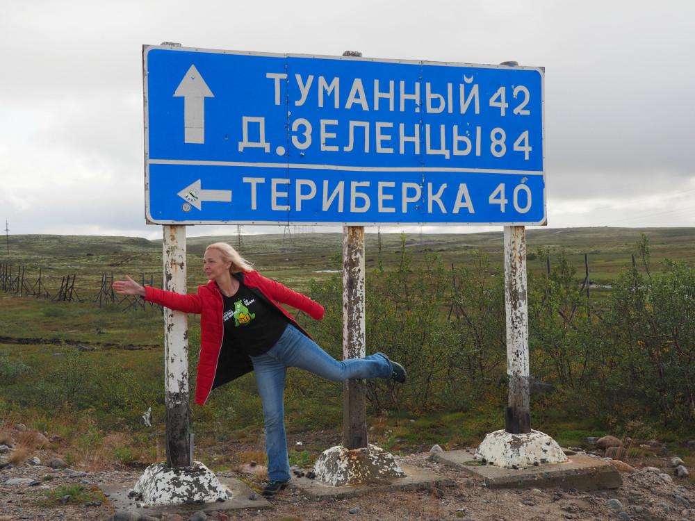 Мурманская область. Дорога на Териберку. Нефорум блогеров. Тундра. Арктика