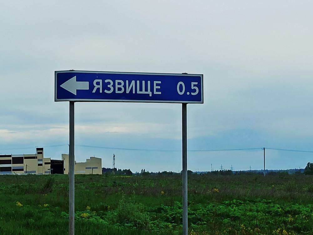 Интересные названия населённых пунктов