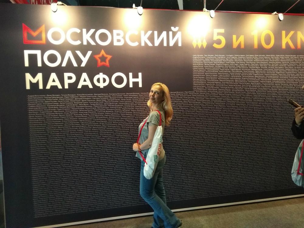 Московский полумарафон. Беговое сообщество. День блондинок