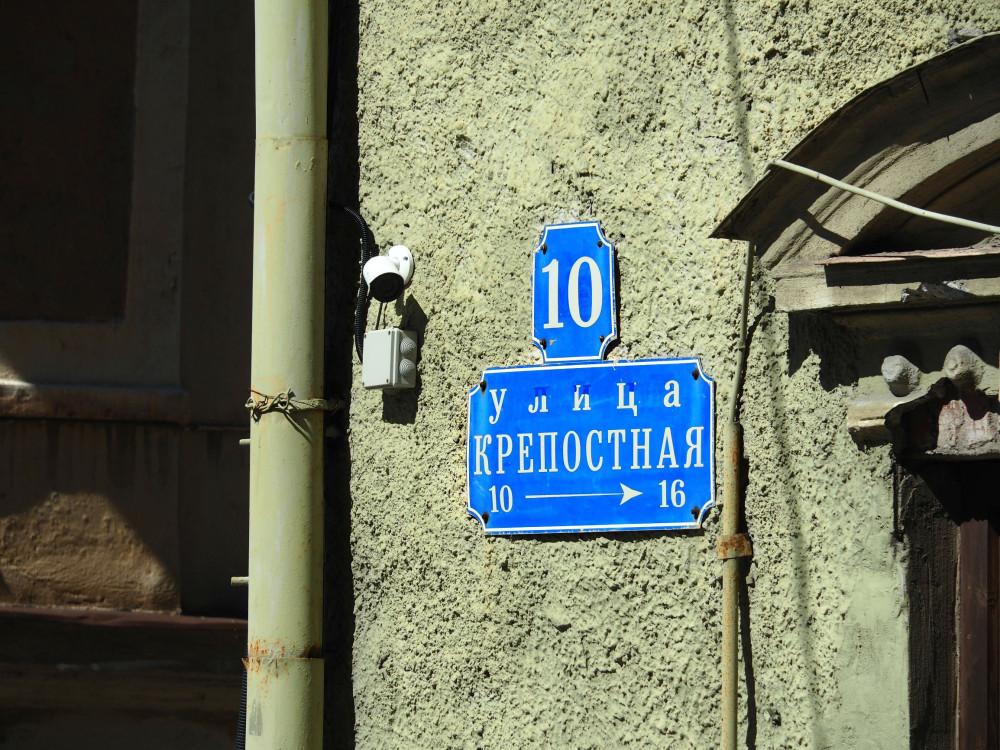 Выборг, улица Крепостная