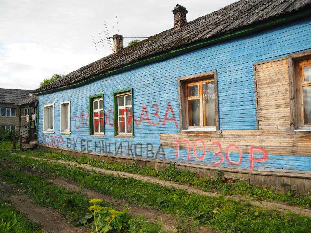 Каргополь улица Ленинградская Дом №59
