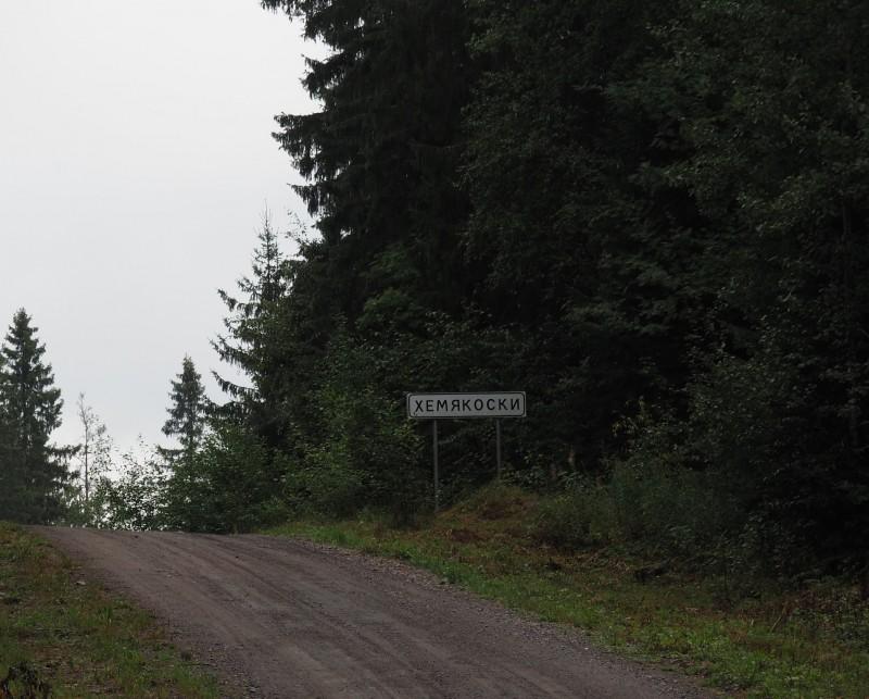 Дорога на Хямекоски