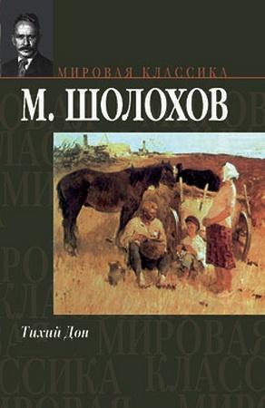 1385408775_mihail-sholohov-tihiy-don