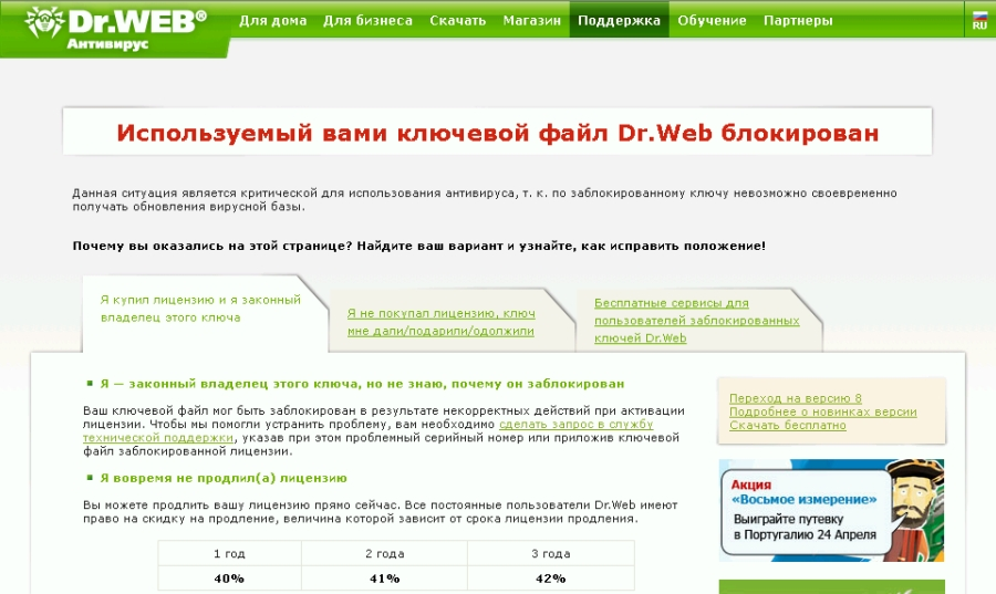 В конце марта некоторые пользователи антивирусов DrWeb заметили, что антиви