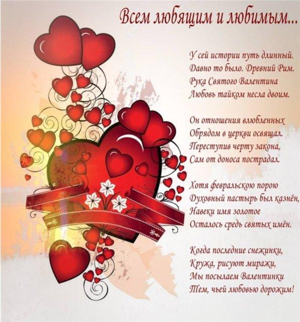 14 февраля поздравления влюбленных