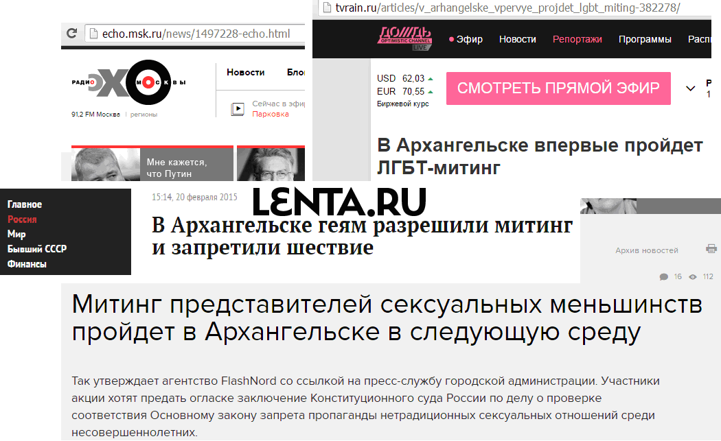 Геи в Архангельске по СМИ