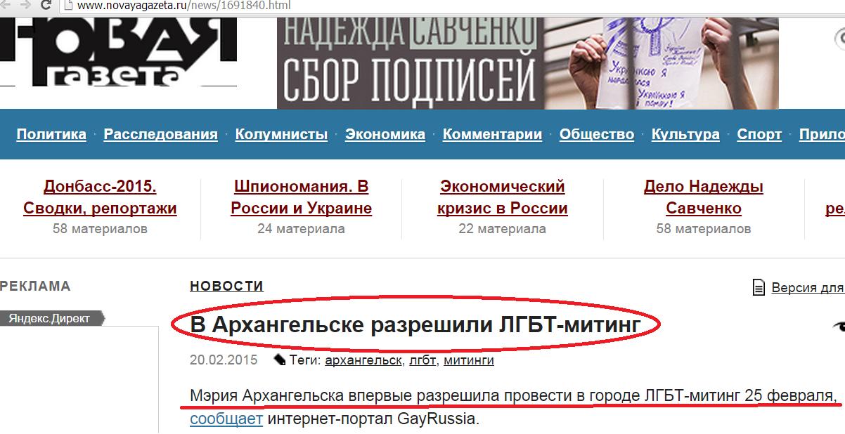 Новая Газета Мэрия Архангельска впервые разрешила провести в городе ЛГБТ-митинг