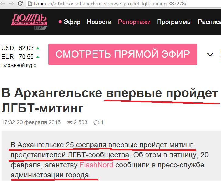 ТК Дождь В Архангельске впервые пройдет митинг ЛГБТ-сообщества, сообщает пресс-служба администрации города
