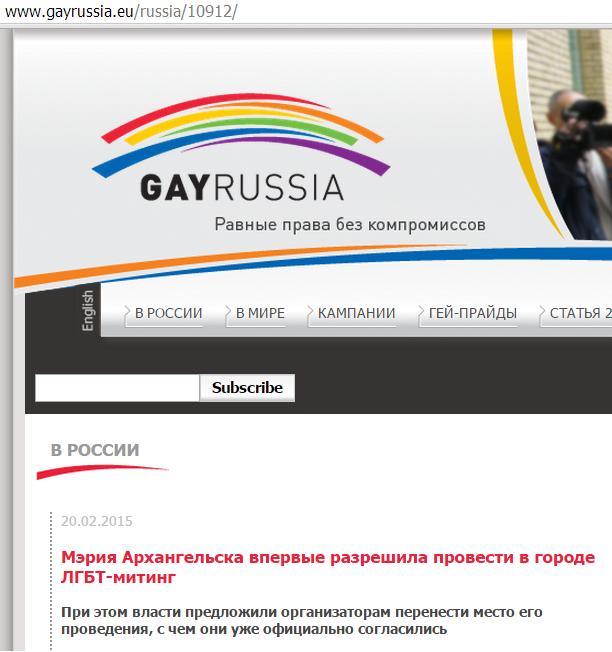 ГейРаша Мэрия Архангельска впервые разрешила провести в городе ЛГБТ-митинг