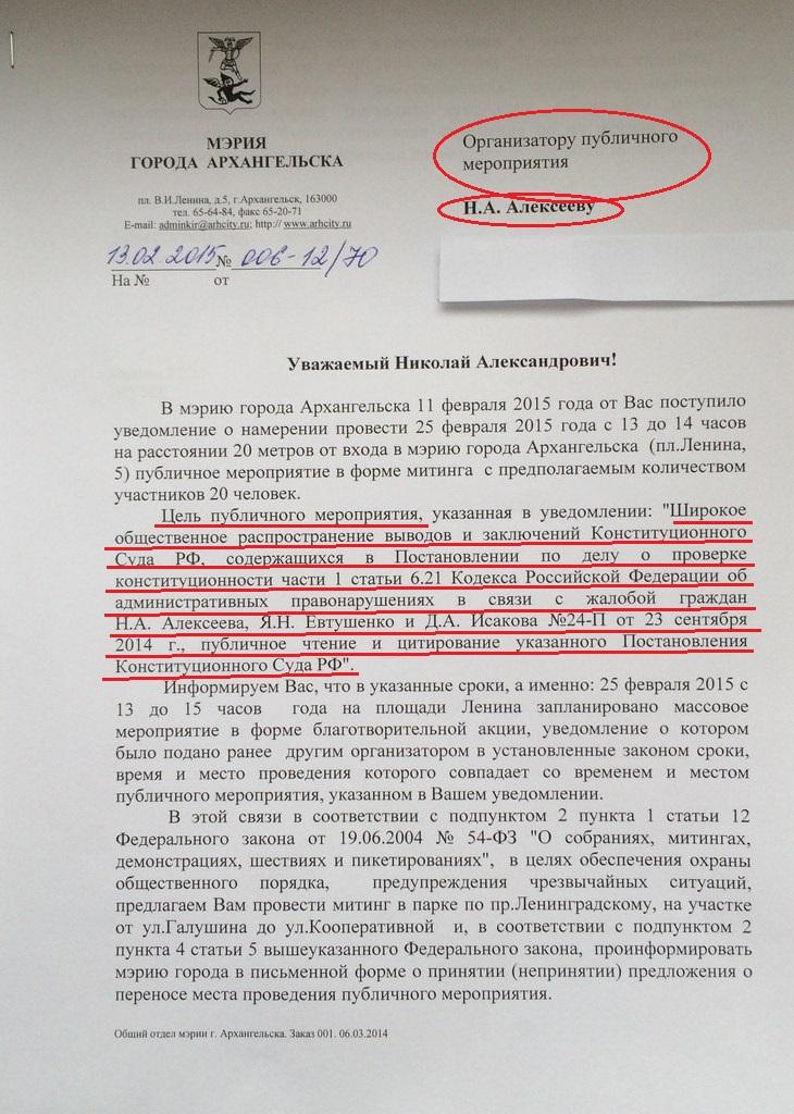 Ответ Мэрии Н.А. Алексееву (стр. 1)