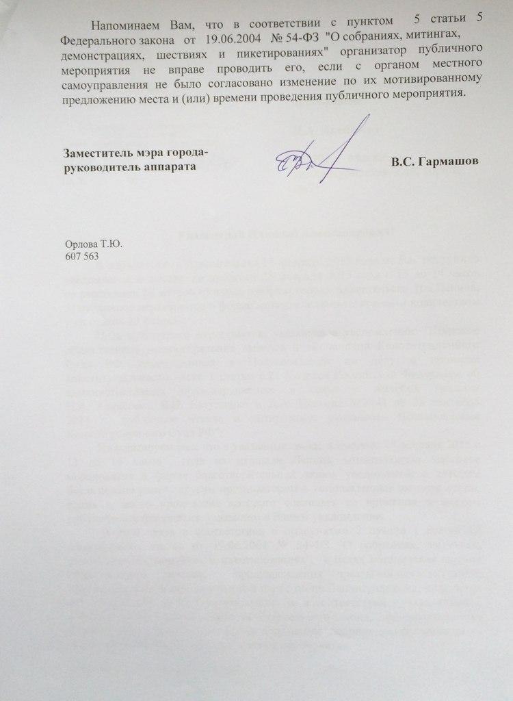 Ответ Мэрии Н.А. Алексееву (стр. 2)