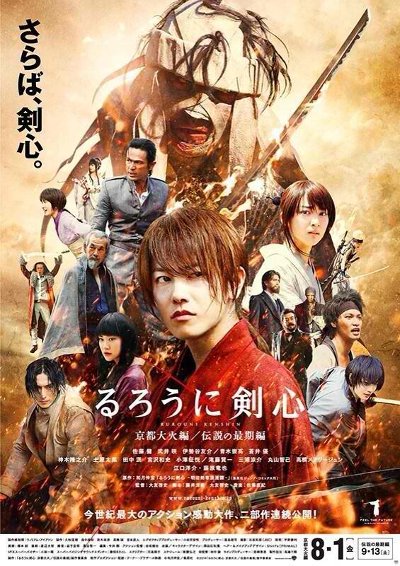 Rurouni-Kenshin-Kyoto-Fire-poster