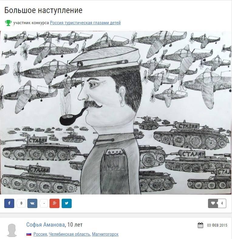 сталин туристический