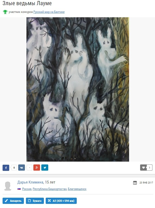 ведьмы лауме