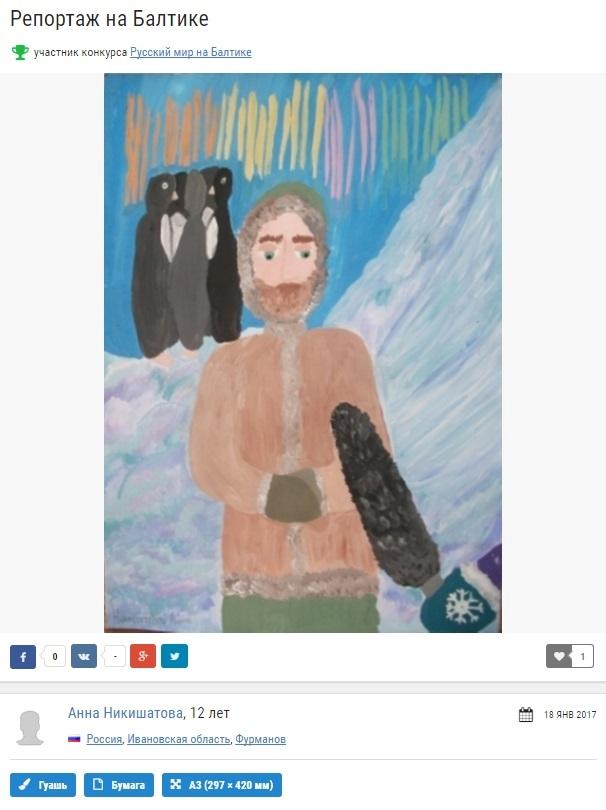 пингвины на балтике