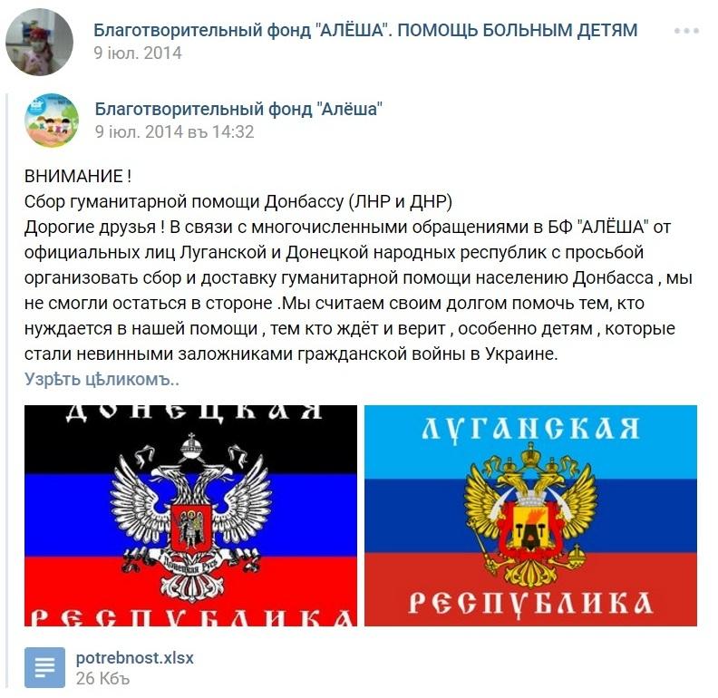 скрин ДНР
