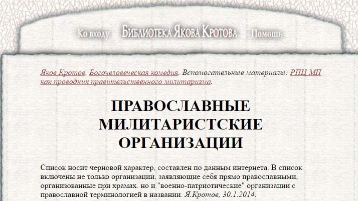 православные милитаристские организации 1