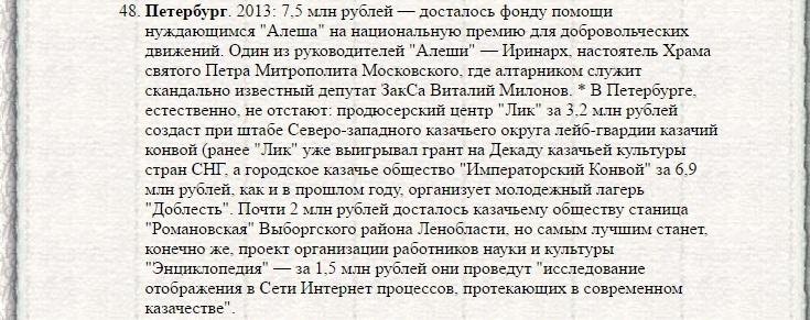 православные милитаристские организации 2