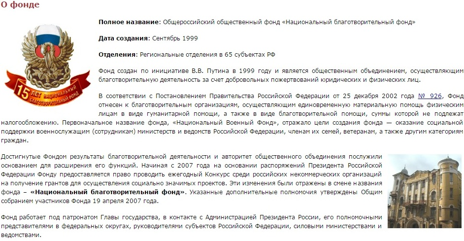 путинский фонд