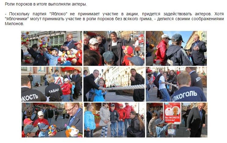 единая россия пороки милонов