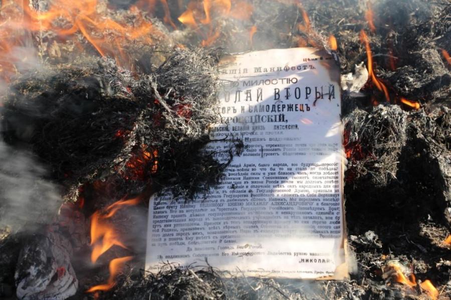 манифест об отречении Николая горит