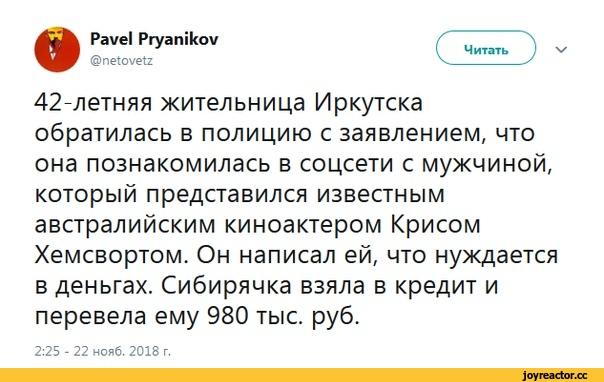 все-плохо-интернет-иркутск-Россия-4849735