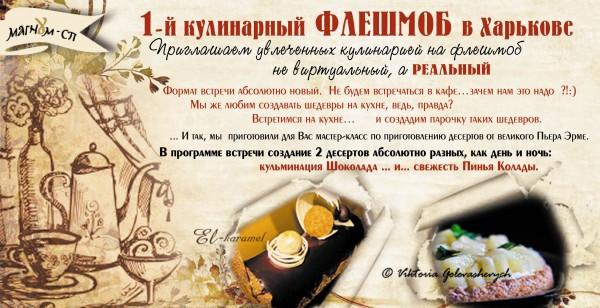 1-й Кулинарный флешмоб в Харькове