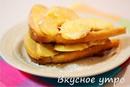 Гренки с яблоками и сыром_новый размер