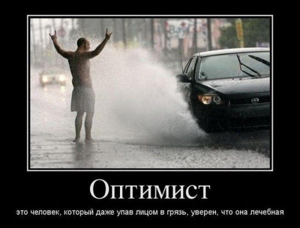 оптимист