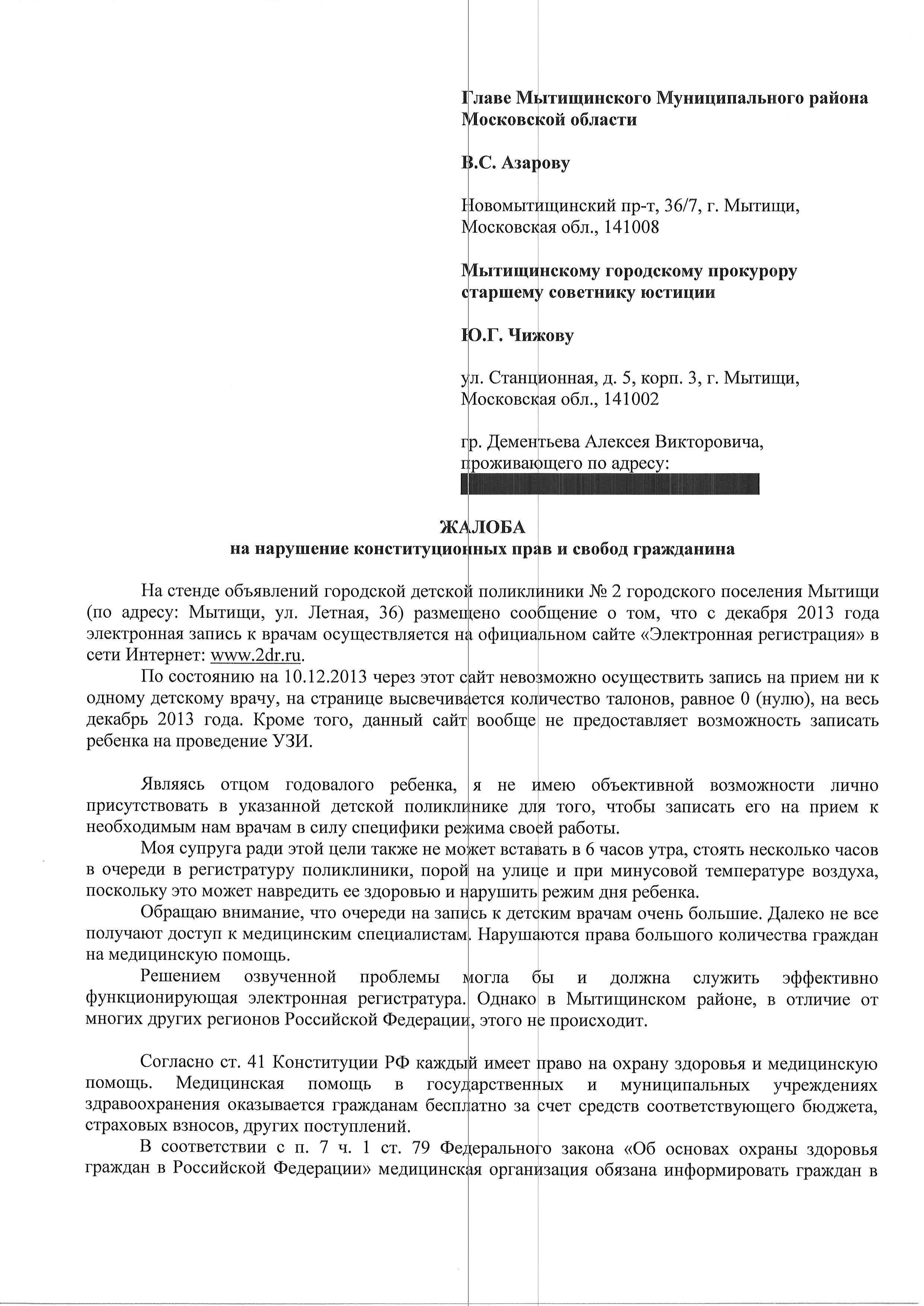Жалоба Дементьева (лист 1)