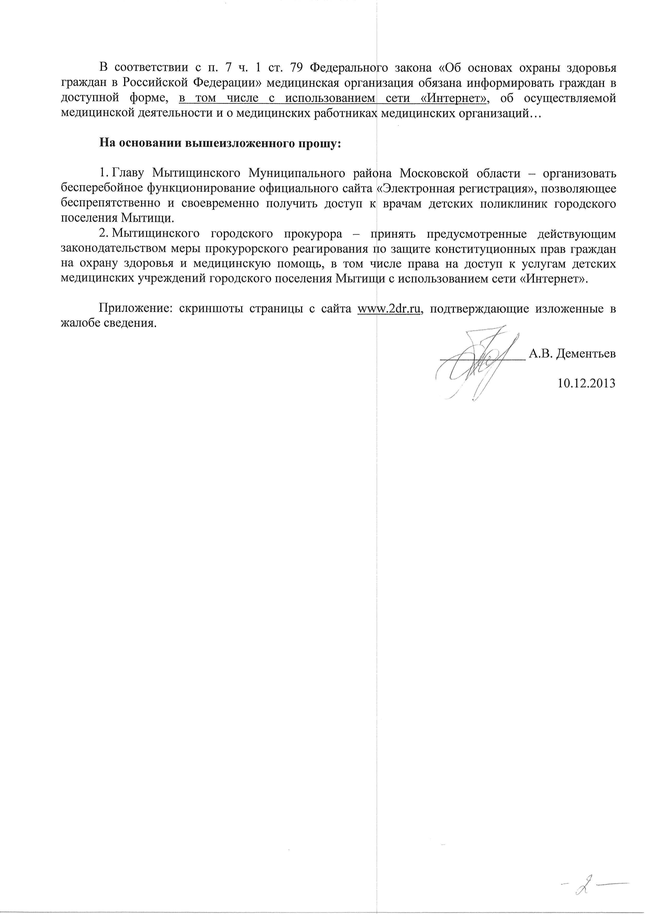Жалоба Дементьева А.В. (лист 2)