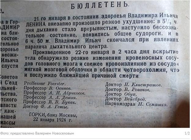 Диагноз который поставил сталину бехтерева фото