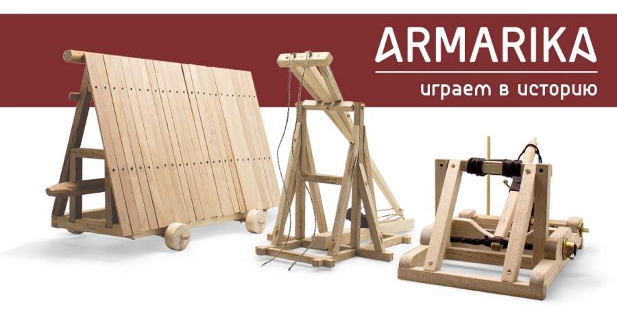 Поддержите проект Armarika на Бумстартере