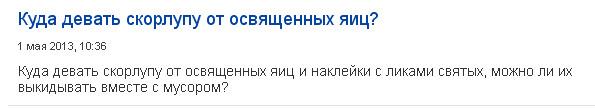 2013-05-02_001417- Приехали