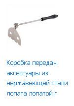 2013-11-18_220425-лопата лопатой