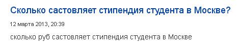 2013-03-12_213851-састовляет