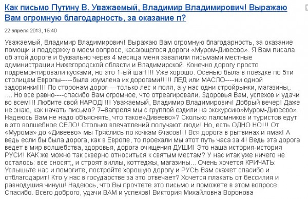 2013-04-22_162111-три беды от лица всея руси