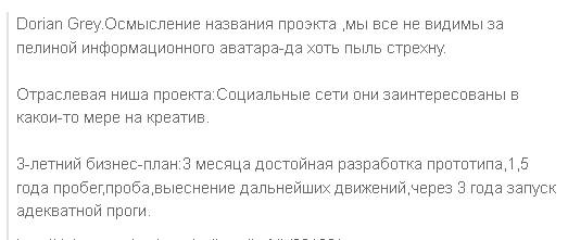 2013-06-03_091132-дориан грей