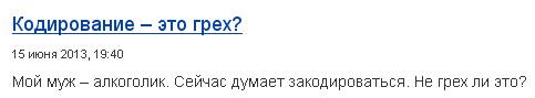 2013-06-15_231536-грешный алкаш