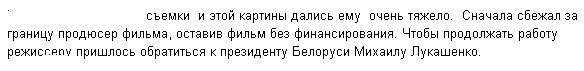 2014-03-16_014847- михаил лукашенко